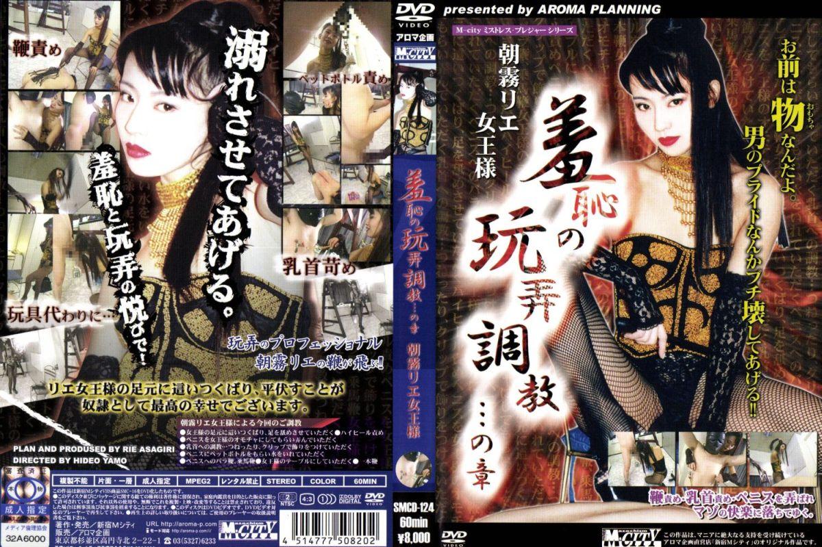 [SMCD-124] 羞恥の玩弄調教・・・の章 女王様 2004/02/27 YAMO英雄 アロマ企画