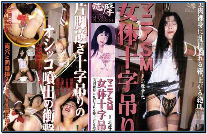 [SS-0902] Shima Planning Bondage SM Torture