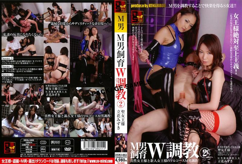 [DSMJ-002] M男飼育W調教 2 Footjob 女王様・M男 3P · 4P ボンデージ 120分
