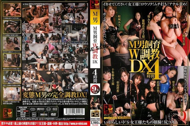 [DSMJ-008] M男飼育W調教DX 4時間 顔面騎乗 Bondage Facesitting 2011/05/05 痴女