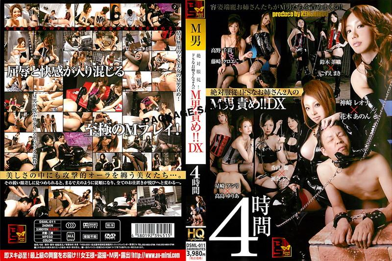 [DSML-011] 絶対服従! ド3なお姉さん3人の3男責め!!33 3時間 Amateur 2012/03/15
