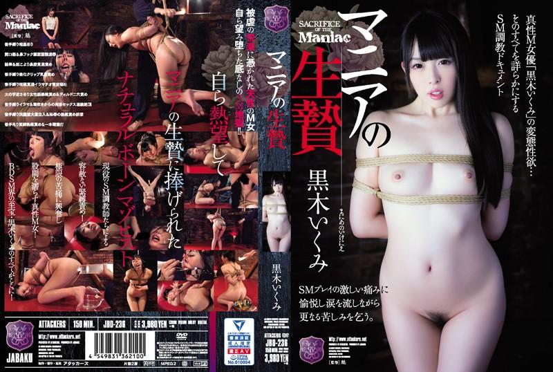[JBD-236] マニアの生贄 Humiliation 魁 2019/03/07