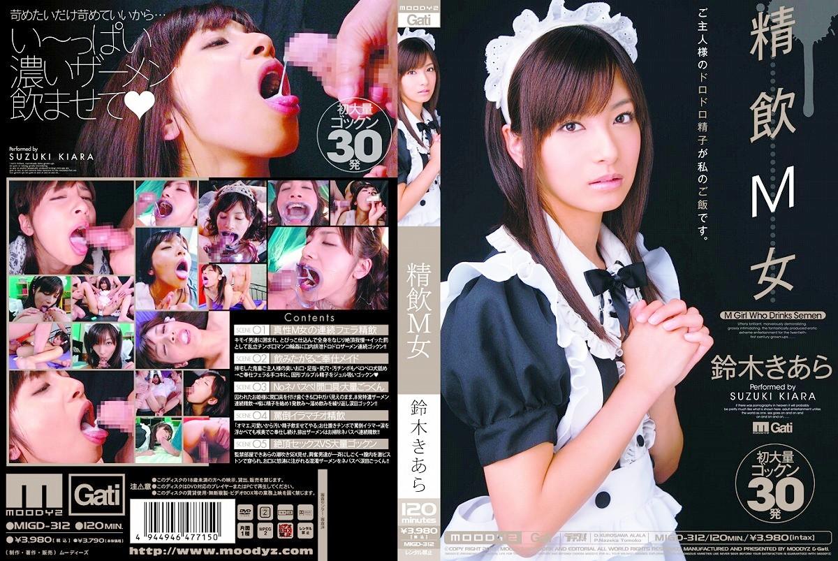 [MIGD-312] 精飲M女 鈴木きあら 120分 2010/03/13