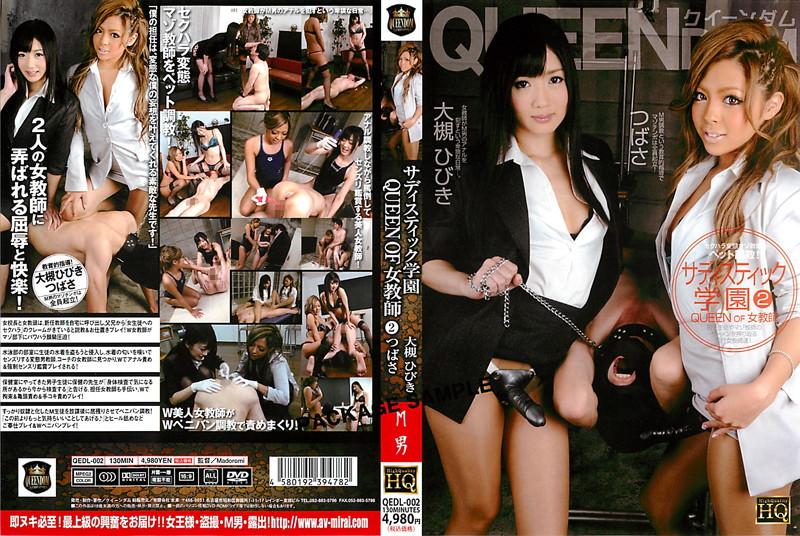 [QEDL-002] サディスティック学園 QUEEN OF 女教師 2 未来フューチャー 女王様・M男
