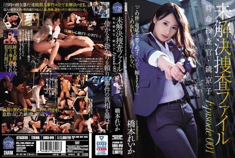 [SHKD-840] 未解決捜査ファイル Episode001 特命捜査官... Humiliation 辱め