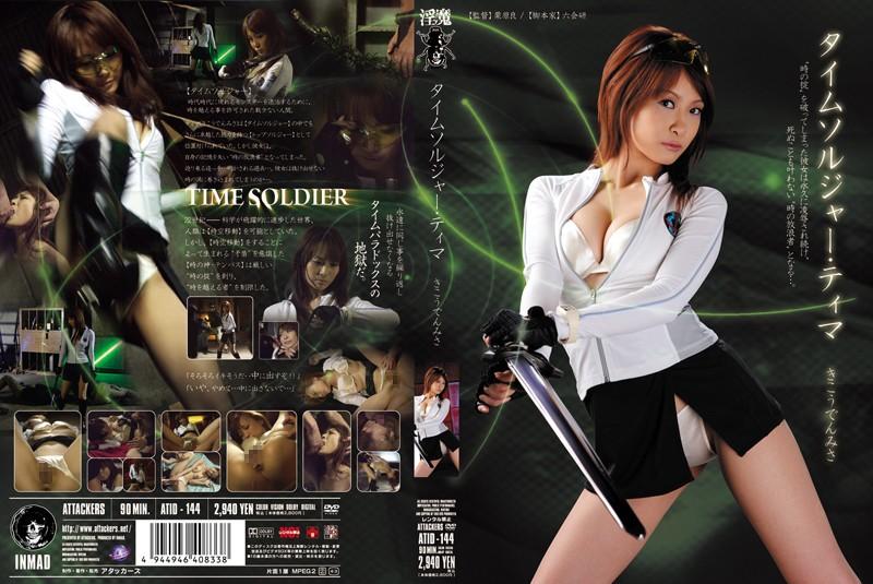 [ATID-144] Kikouden Misa タイムソルジャー・ティマ In Mad Rape