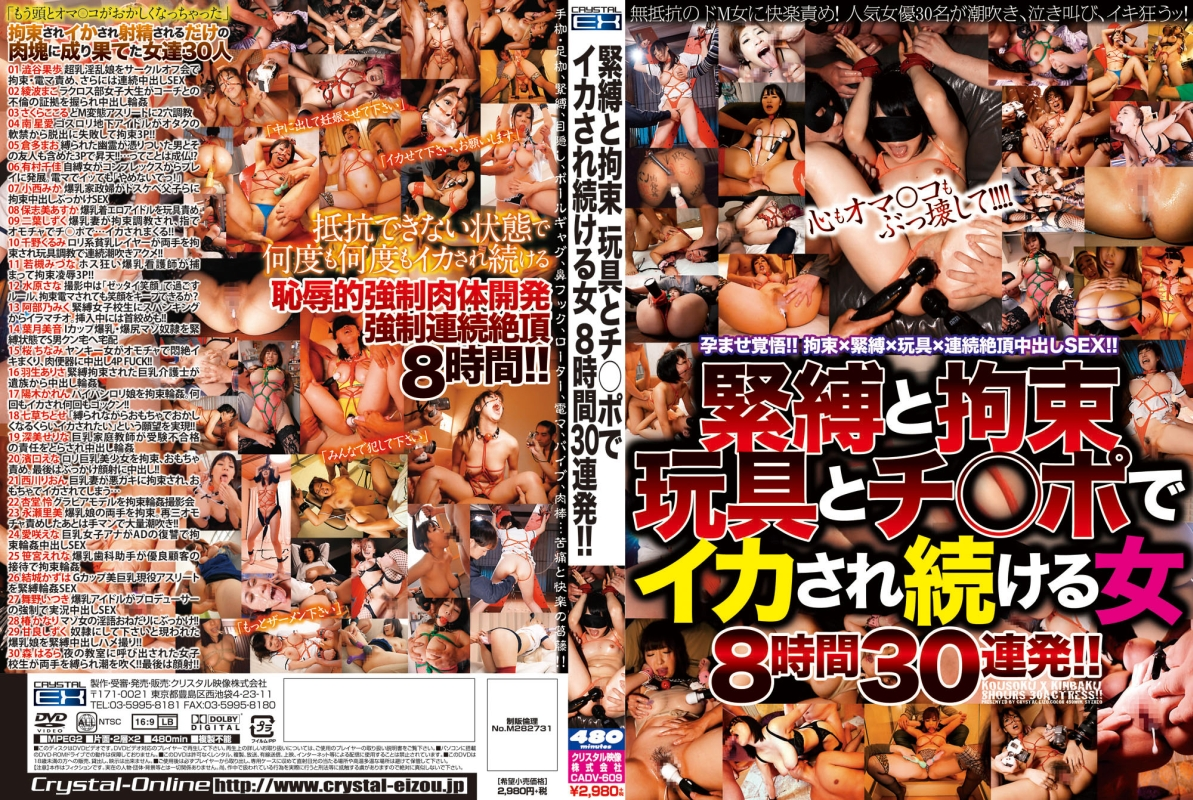[CADV-609] 緊縛と拘束 玩具とチ○Port Continue To Be Squid In A Woman 8時間30連発 Crystal Ex Squirting Nishikawa Rion, Nagase Satomi, Minami Kira