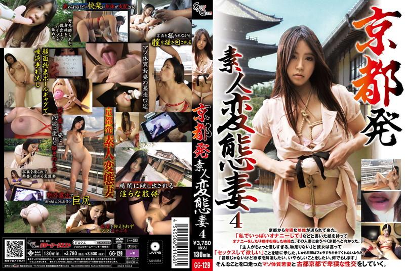 [GG-129] Yura Mao 京都発素人変態妻4 放尿 Golden Showers 縛り グローリークエスト(GQE) Aunt 人妻・熟女 巨乳 調教 Humiliation