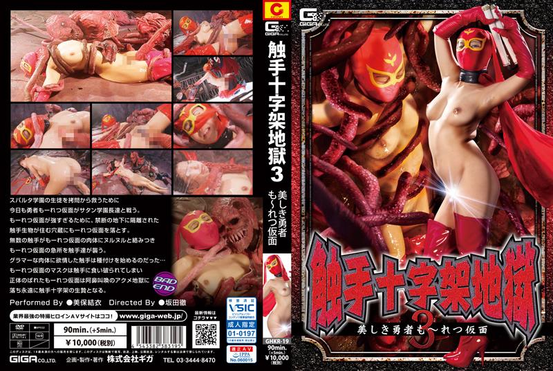 [GHKR-19] スーパーヒロインドミネーション地獄37 レイストーム Costume 65分