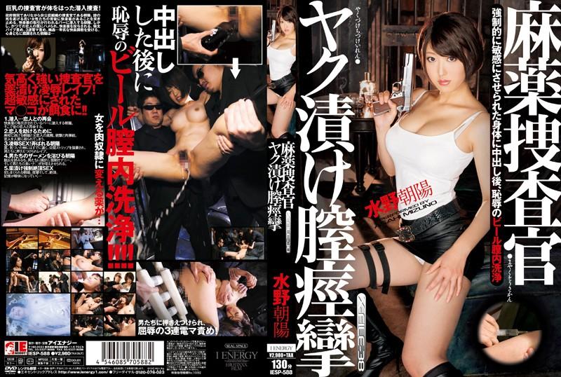 [IESP-588] Mizuno Asahi 麻薬捜査官 ヤク漬け膣痙攣 ヒロイン Semen 陵辱 調教 潮吹き Rape Bou Yume
