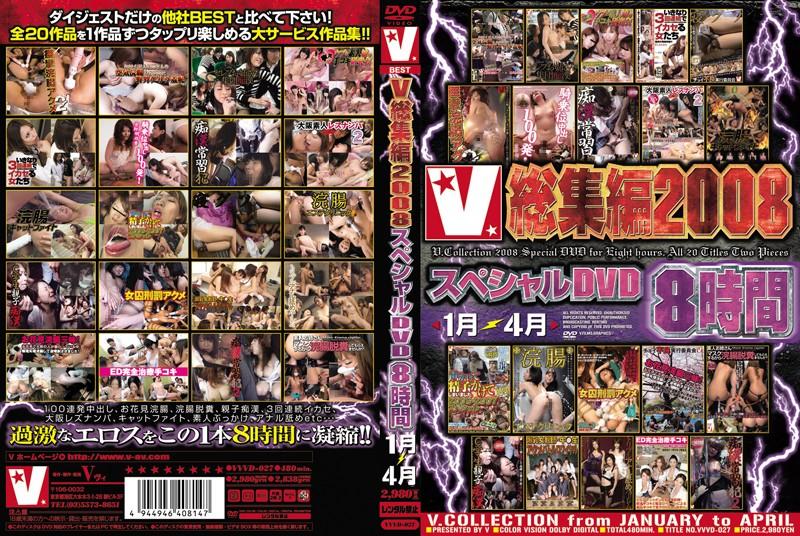 [VVVD-027] V総集編2008スペシャルDVD8時間1月~4月 Enema V(ヴィ)
