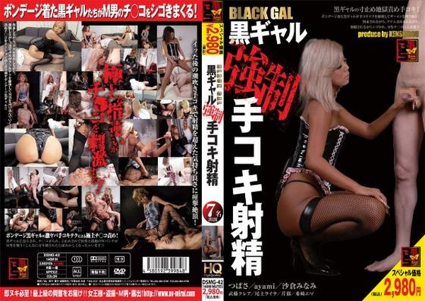 [DSMG-42] 黒ギャル強制手コキ射精 2013/03/15 痴女 素人 BS