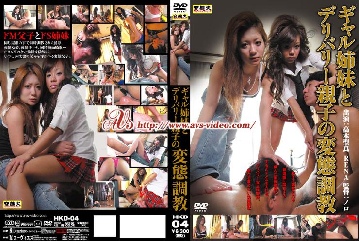 [HKD-04] ギャル姉妹とデリバリー親子の変態調教 Cowgirl 凌辱 AVS COLLECTOR'S Slut Facesitting