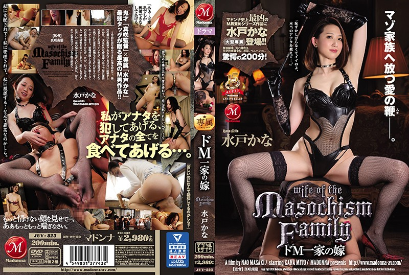 [JUY-823] ドM一家の嫁 Mother-In-Law 200分 2019/04/25