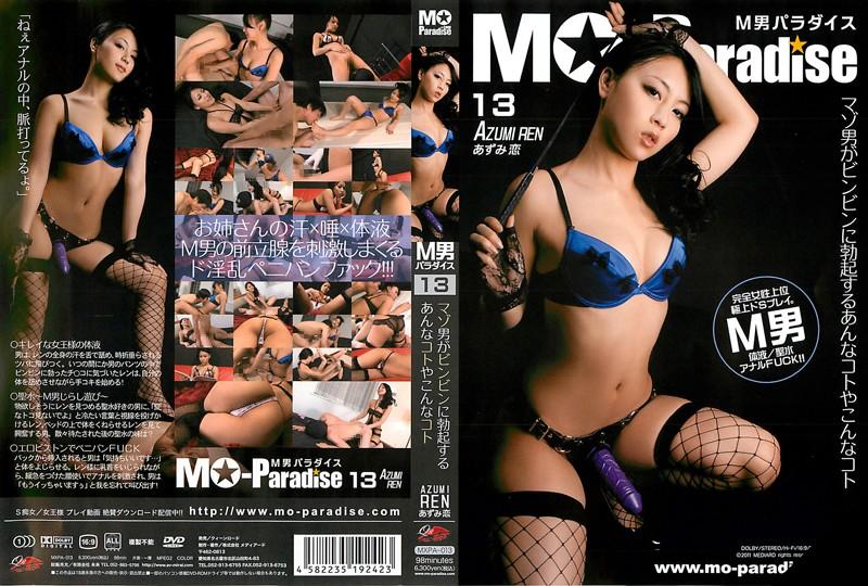 [MXPA-013] M男パラダイス 13 マゾ男がビンビンに勃起するあんなコトやこんなコト あずみ恋 MO PARADISE 女王様・M男 放尿 素人