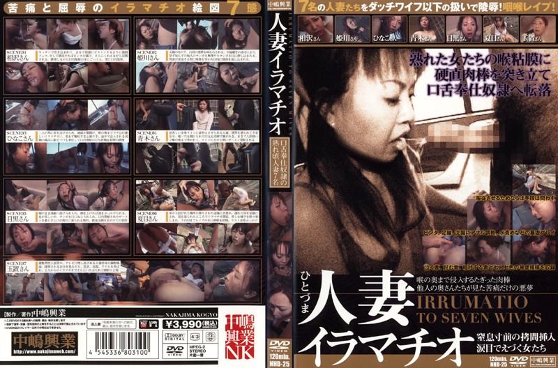 [NHD-25] 人妻イラマチオ 2007/07/04 Deep Throating フェラ・手コキ
