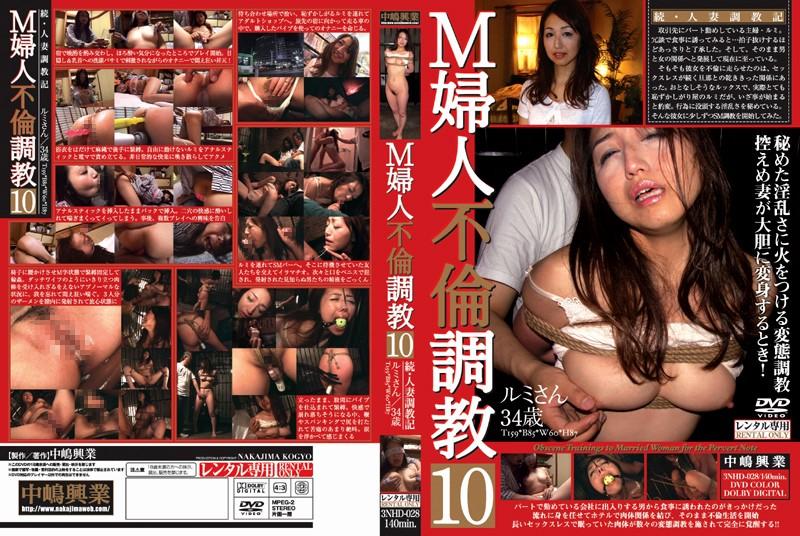 [NHD-28] M婦人不倫調教10 140分 2008/04/24 3NHD