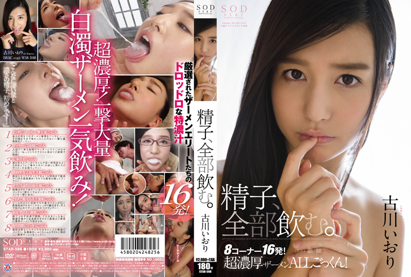 [STAR-566] 精子、全部飲む。 古川いおり 2014/12/06 女優 SODクリエイト(ソフトオンデマンド)