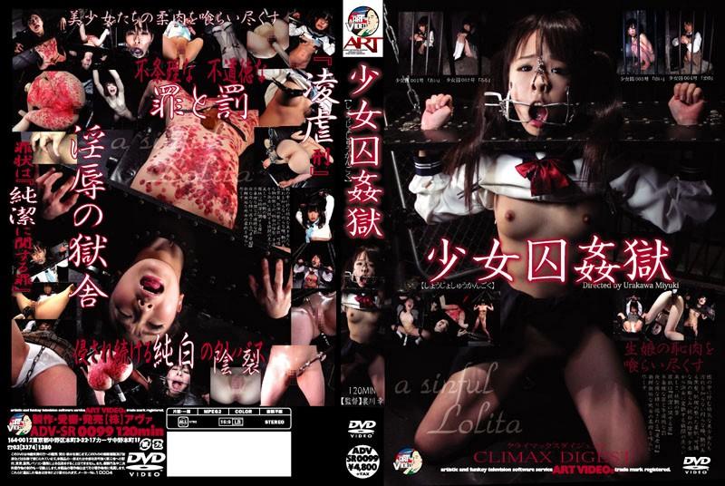 [ADV-SR0099] Kyouno Yui, Mizushima Ai クライマックスダイジェスト 少女囚姦獄ADV-SR0099... ロリ系 Omnibus Art Video