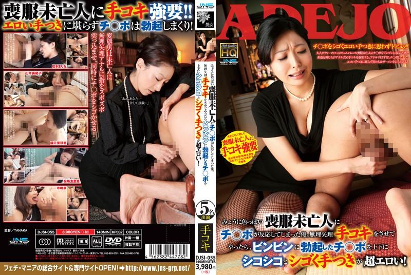 [DJSI-055] Yamamoto Miwako, Terasaki Izumi みょうに色っぽい喪服未亡人にチ○ポが反応してしまった俺 Tsuya Onna