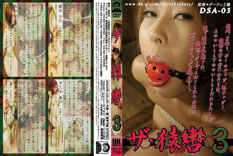 [DSA-03] ザ・猿轡 3 Kurosawa Maria, Purishira Soru, Saotome Misa DirtyFactory 54分鐘