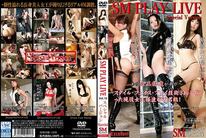 [ESM-018] Hijiri Shion SM PLAY LIVEプレイライブ スペシャルエディション ボンテージ Queen 女王様 顔面騎乗 MISTRESS LIVE