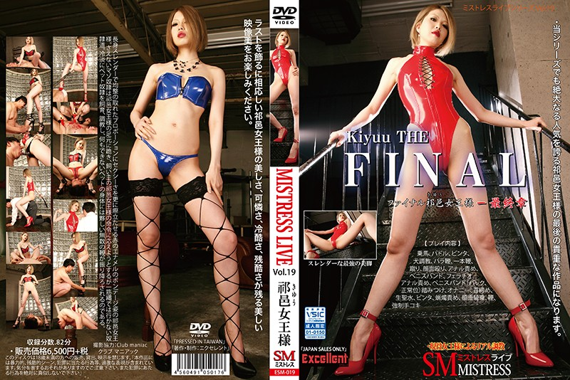 [ESM-019] Tsukikage Youhane MISTRESS LIVE vol.19 kiyuu THE FINAL Excellent / Van Associates