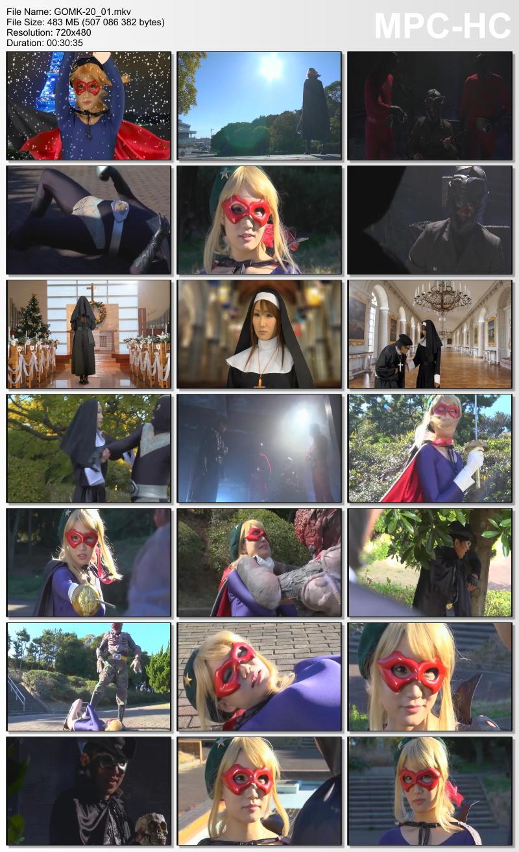 [GOMK-20] Maisaki Mikuni セ・リーヌの星 ダーティーゲーム 式正義 Costume