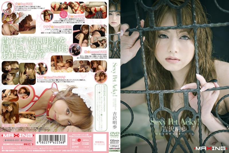 [MXGS-051] Yoshizawa Akiho Sexy Pet Acky! 明歩を飼育する6つの方法 ... Actress MAXING(マキシング) その他コスチューム 辱め その他痴女 Arai Shu Sakae
