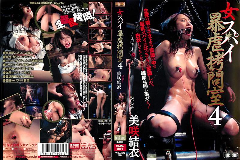 [CMN-081] 女スパイ暴虐拷問室  4 2011/11/01 浣腸 フェラ・手コキ ノワール SM
