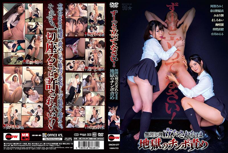 [DMOW-077] ずーっと立ってなさい 無理矢理立たされたまま地獄のチンポ責め Mai Miori みおり舞 ザーメン ましろあい 痴女 Female Teacher 女王様・M男 OFFICE K'S(オフィスケイズ) 手コキ