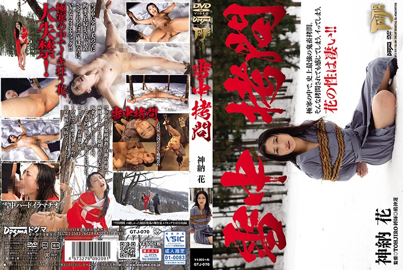 [GTJ-070] 雪中拷問 フィスト フェラ・手コキ イラマチオ 136分 Anal