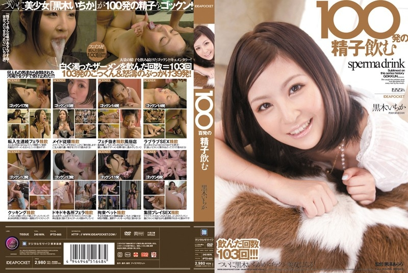 [IPTD-665] 100発の精子飲む 黒木いちか AB-IPTD665 アイデアポケット 240min DVD 20101201  女優 制服拘束