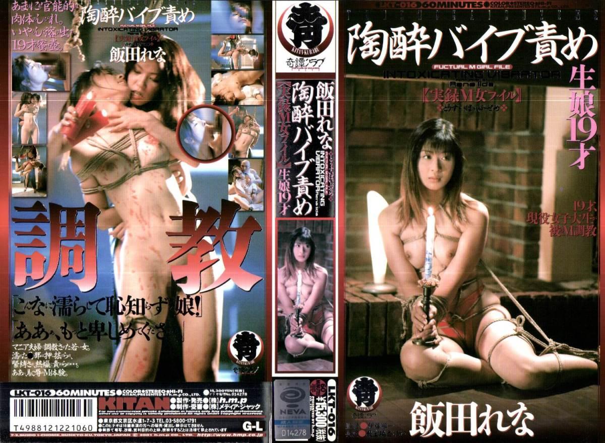 [LKT-016]  陶酔バイブ責め 生娘19歳 2001/12/22 Schoolgirls 伊藤順一