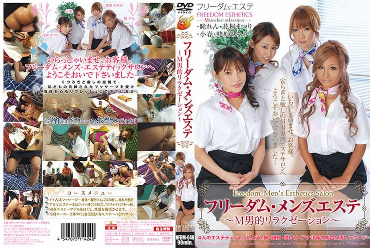 [NFDM-048] フリーダム・メンズエステ ~1男的リラクゼーション~ フェラ・手コキ 2007/11/27 顔射・ザーメン