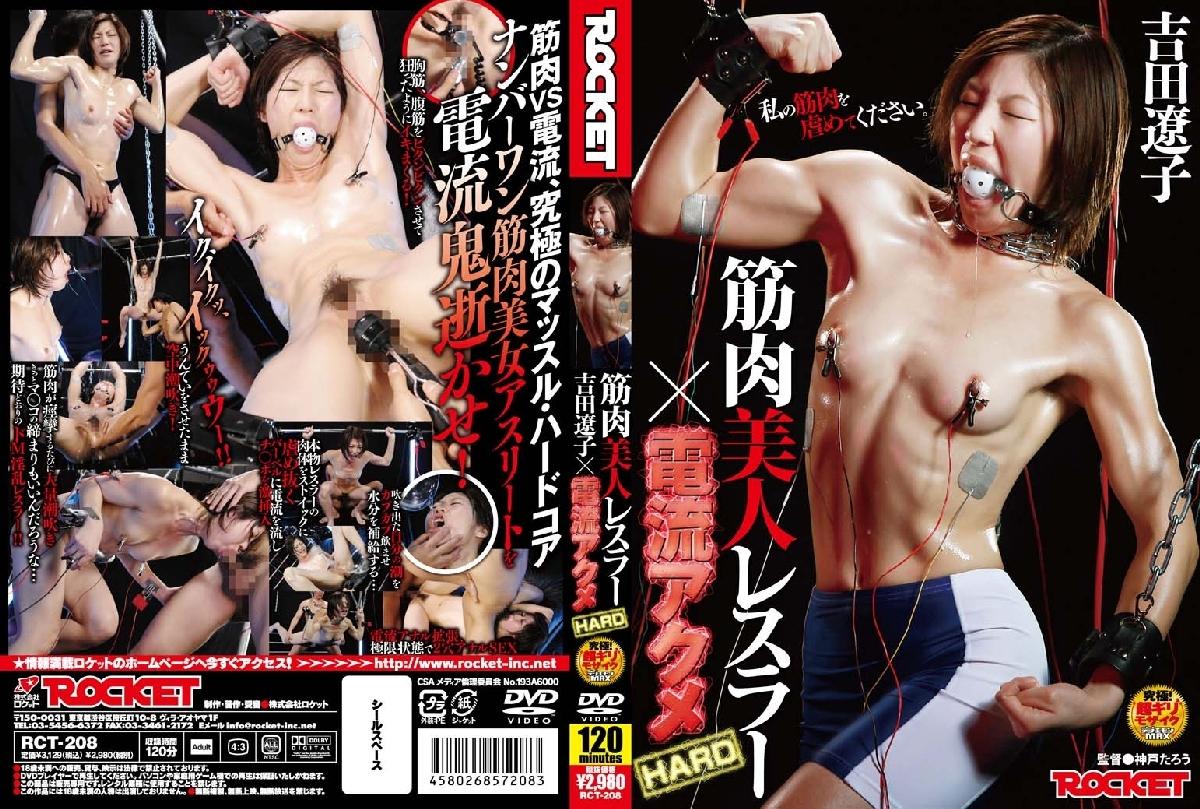 [RCT-208] 筋肉美人レスラー×電流アクメHARD 吉田遼子 フェチ 企画 筋肉(フェチ)