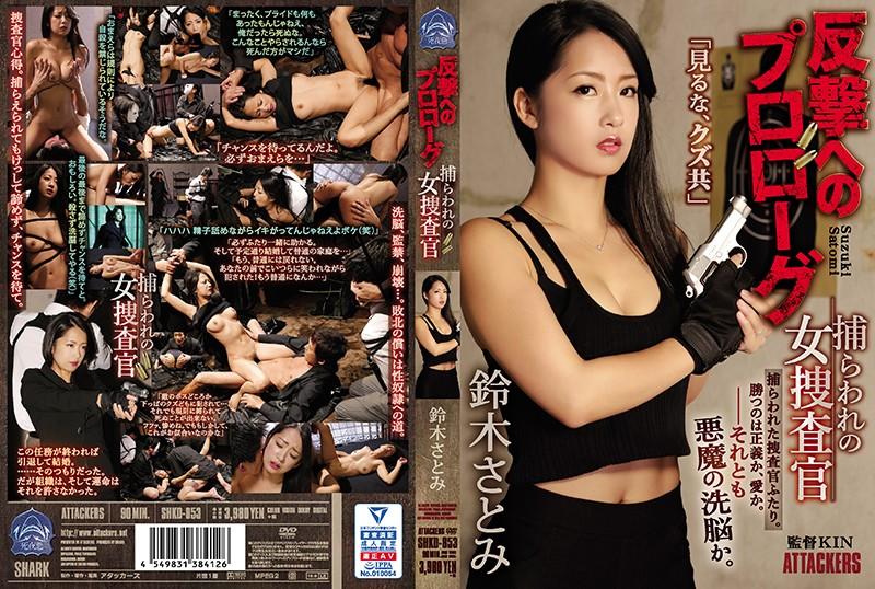 [SHKD-853] 反撃へのプロローグ 捕らわれの女捜査官 Costume KIN コスチューム