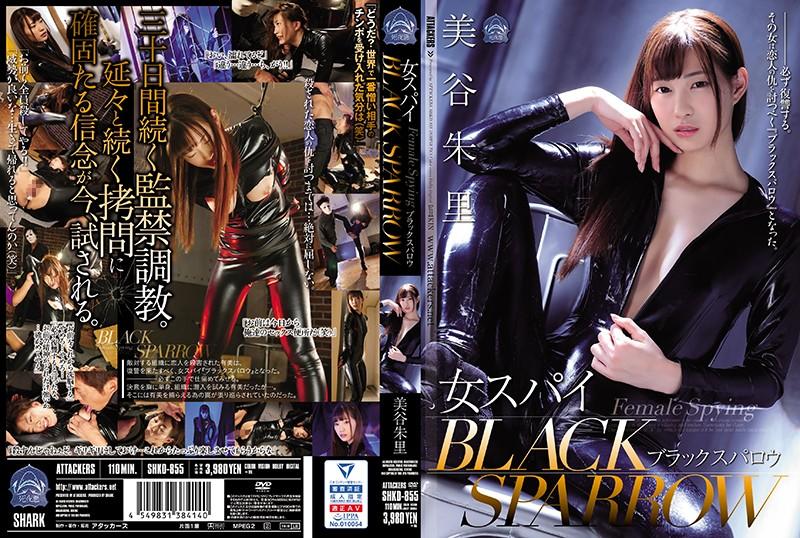 [SHKD-855] 女スパイ BLACK SPARROW 110分