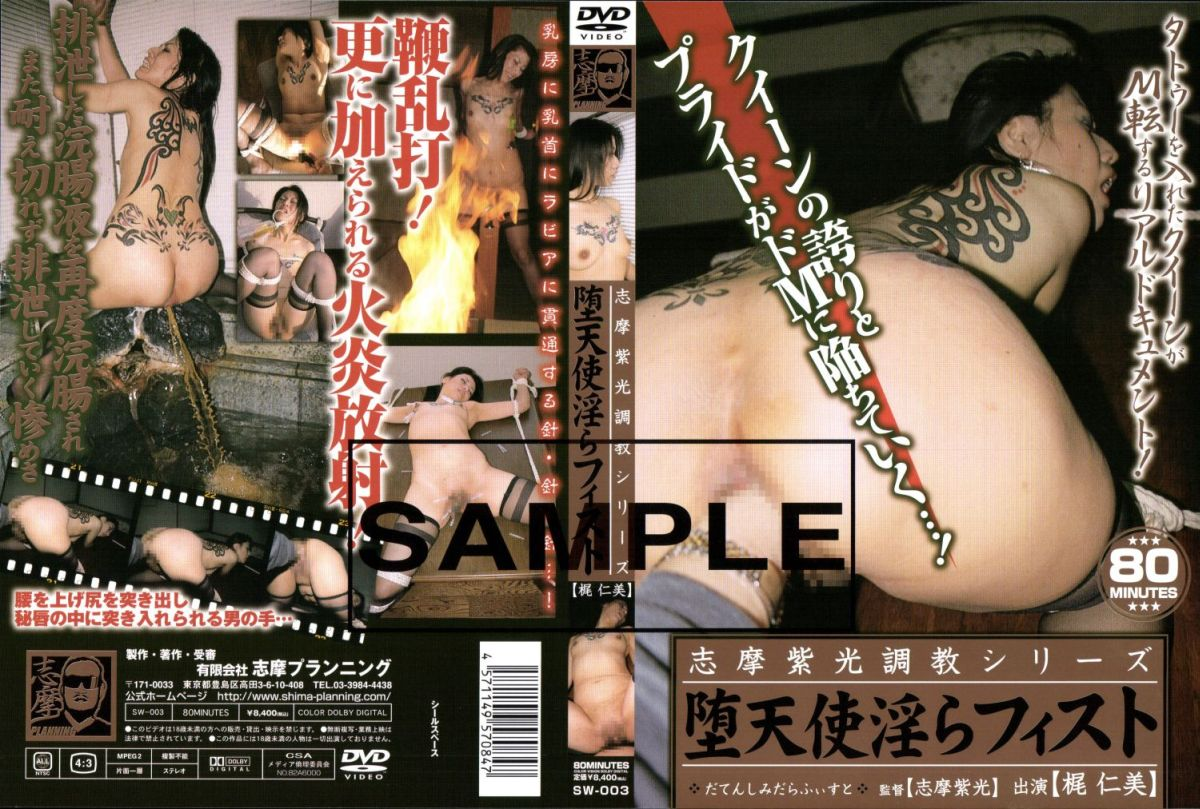 [SW-003] 堕天使淫らフィスト 2007/02/15 80分