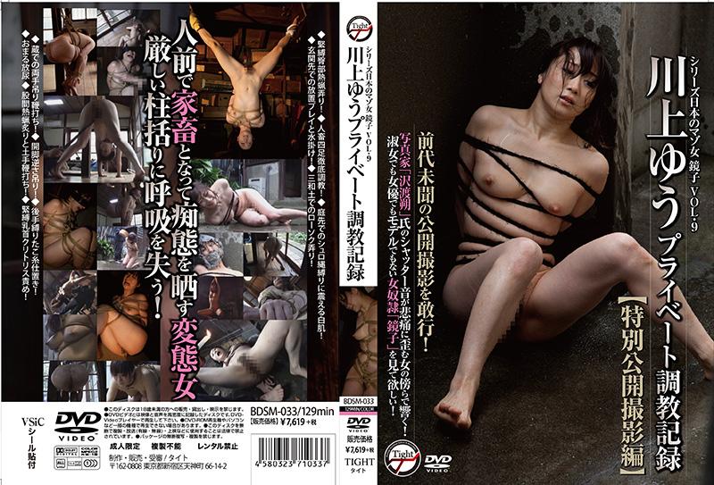 [BDSM-033] Kawakami Yuu シリーズ日本のマゾ女 プライベート調教記録 ... スパンキング・鞭打ち 129分 大洋図書 TIGHT(Van Associates)