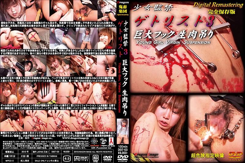 [DGT-03] 少女監禁 ゲトリスト 3 巨大フック生肉吊り! 放尿 辱め 監禁・拘束