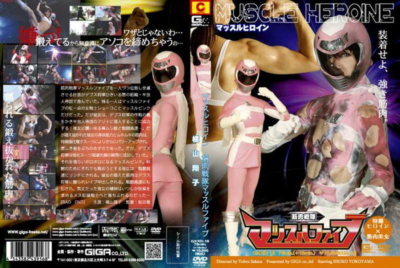 [GXXD-16] Yokoyama Syouko 筋肉戦隊マッスルファイブ マッスルピンク Cosplay 中出し筋肉 調教 Costume Humiliation
