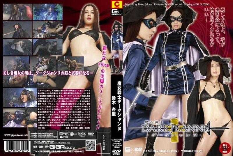 [GXXD-20] Suzuki Anri 魔女戦士ダークジャンヌ コスチューム その他 企画 Fighting Action