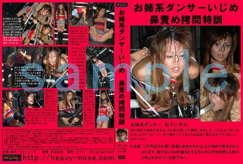 [HNF-003] Matsushita Izumi お姉系ダンサーいじめ鼻責め拷問特訓 Hebi-no-zu