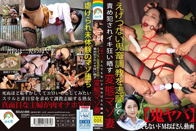 [SOJU-005] Ninomiya Keiko 鬼ヤバ とんでもないドMおばさん動画 えげつない鬼畜調教を志願して責め犯されイキ狂い晒す変態マゾ妻  ドリル 熟女 Urination