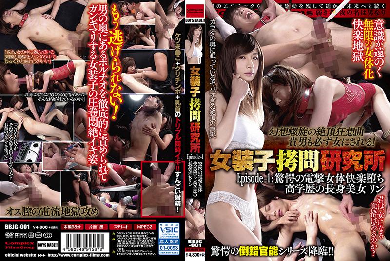 [BBJG-001] 女装子拷問研究所 Episode-1:驚愕の電撃女体快楽堕ち ... 痴女 98分 COMPLEX FILMS
