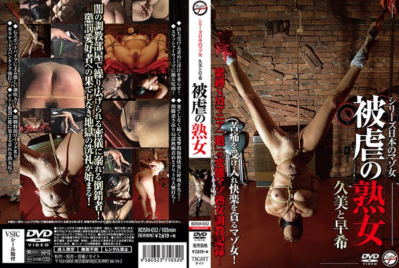 [BDSM-032] シリーズ 日本のマゾ女 被虐の熟女 久美と早希 人妻・熟女 スパンキング・鞭打ち 調教