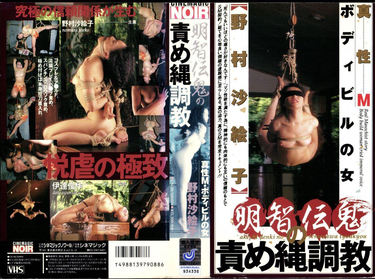 [CN-88] 明智伝鬼の責め縄調教 真性M・ボディビルの女 1994/01/21 その他SM