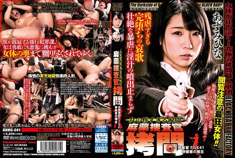 [DXMG-041] 麻薬捜査官拷問 ~ 女 の 惨 す ぎ る 瞬 間 ... 警官・捜査官 ベイビーエンターテイメント