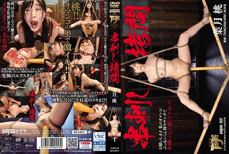 [GTJ-071] 串刺し拷問 136分 ドグマ TOHJIRO